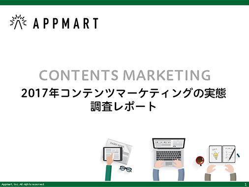 2017年コンテンツマーケティングの実態調査