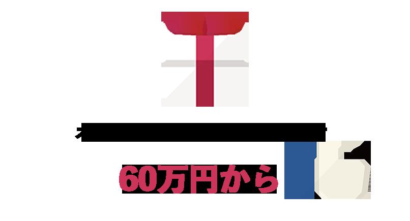 オウンドメディアキャンペーン詳細