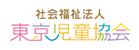 社会福祉法人 東京児童協会