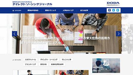 ダイレクト・ソーシングジャーナル