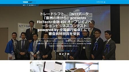 トレードシフトジャパンブログ