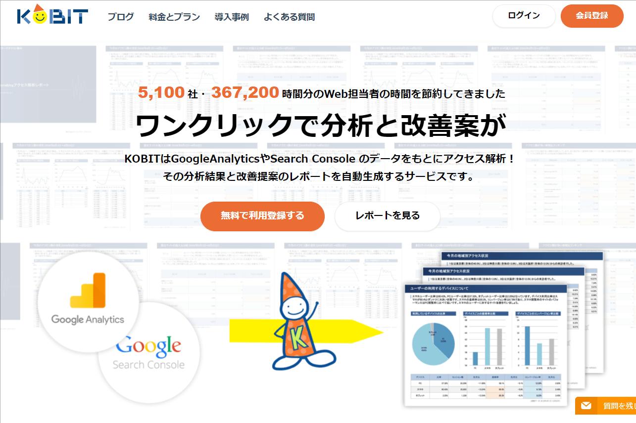 KOBITの公式サイト