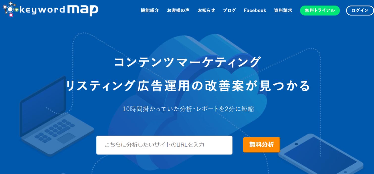 キーワードマップ公式サイトトップ