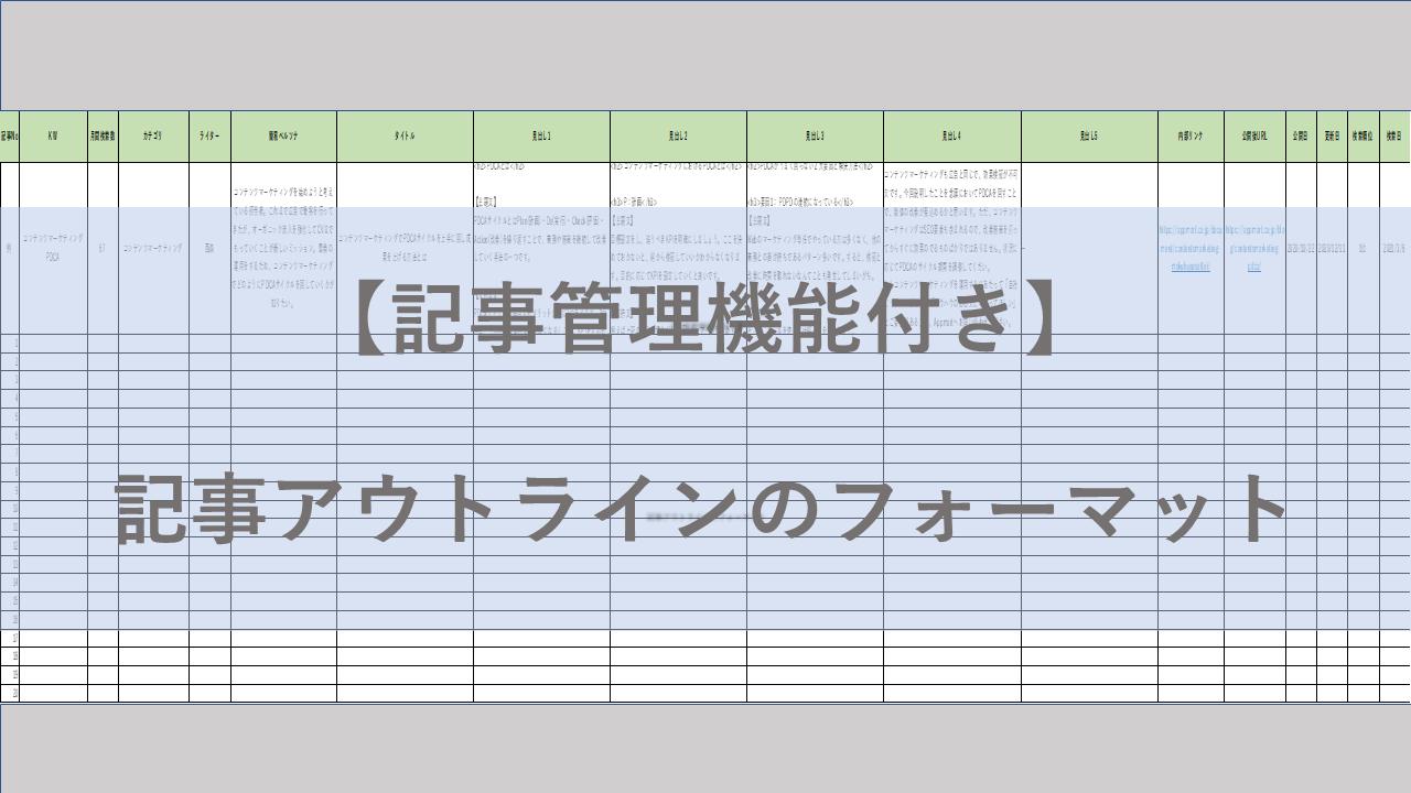 【記事管理機能付き】記事アウトラインのフォーマット