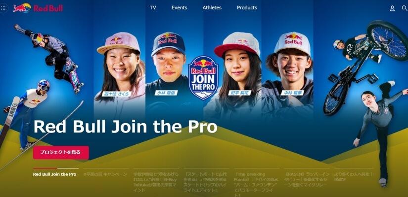 Red Bullのトップページ