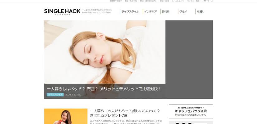 SINGLE HACKのトップページ