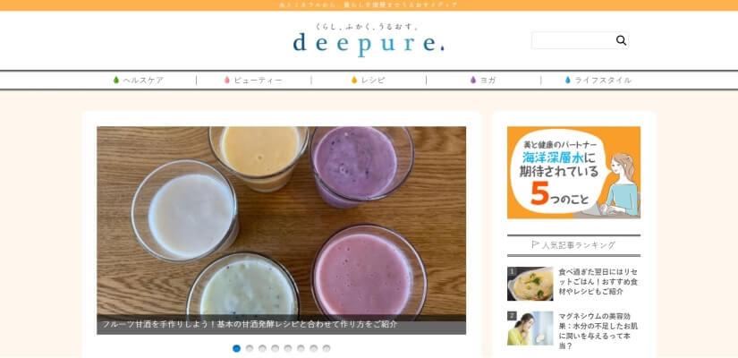 deepureのトップページ