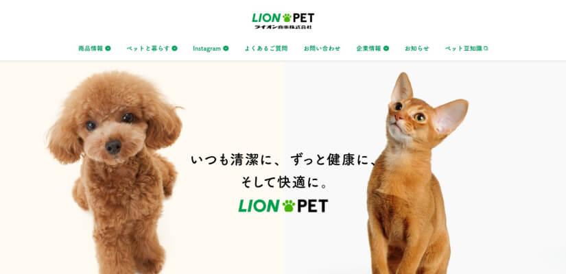 LION PETのトップページ