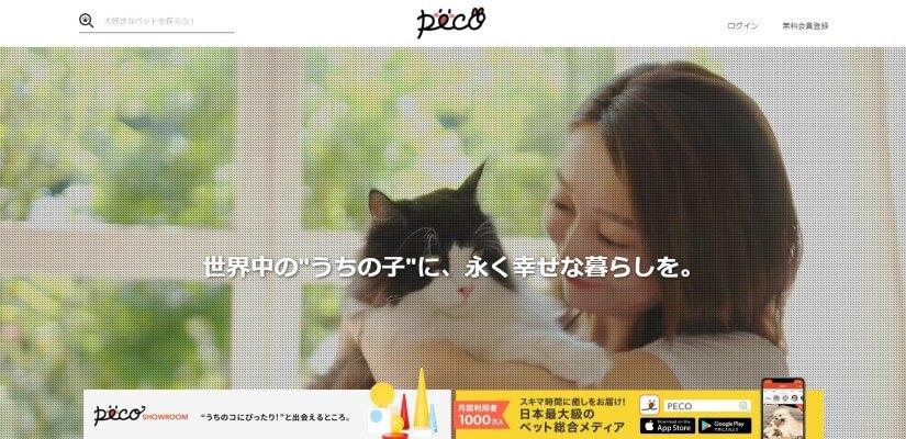 PECOのトップページ